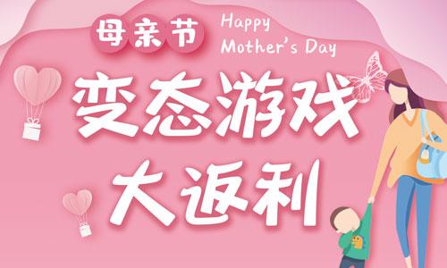 母亲节活动