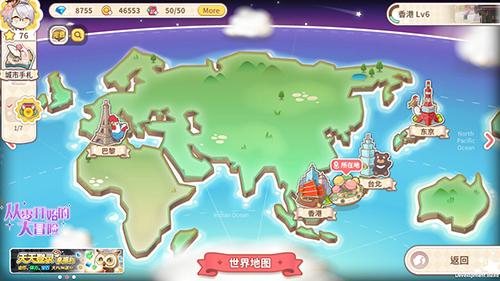 从零开始的大冒险:甜点王子2图片3
