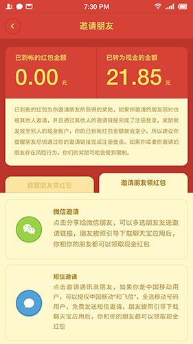 聊天宝app截图2