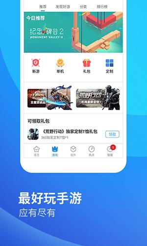 360手機助手app截圖3