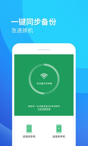 360手機助手app截圖4