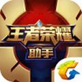 王者荣耀助手app