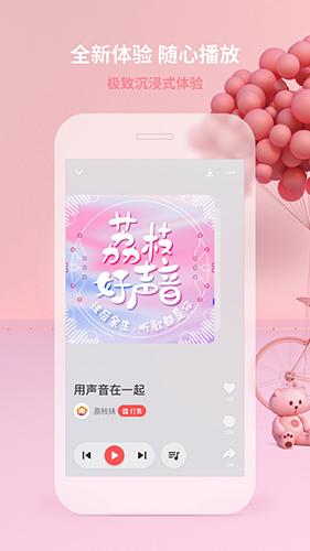 荔枝app功能