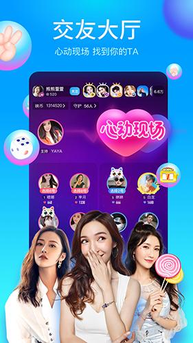 映客直播app截图5