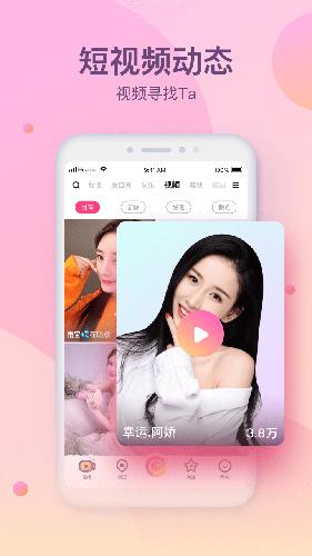 花椒直播app截图2