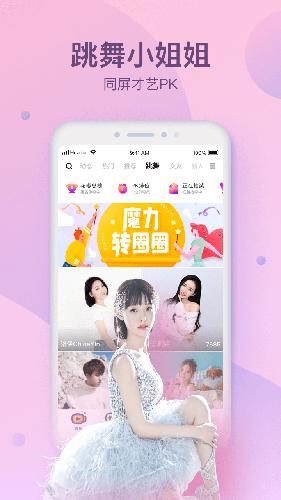 花椒直播app截图3