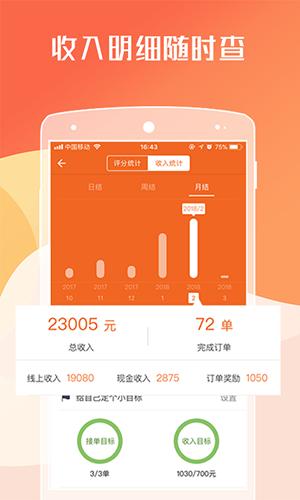 货拉拉司机版app截图2