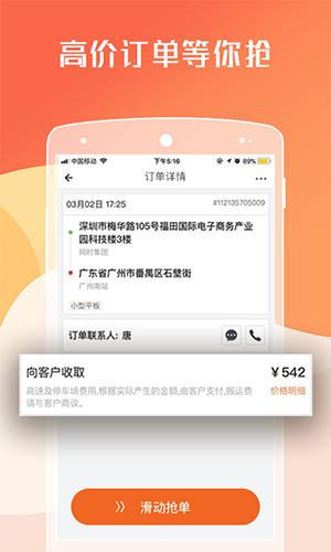 货拉拉司机版app截图3