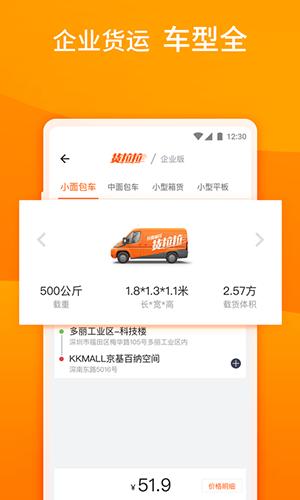 货拉拉企业版app截图1