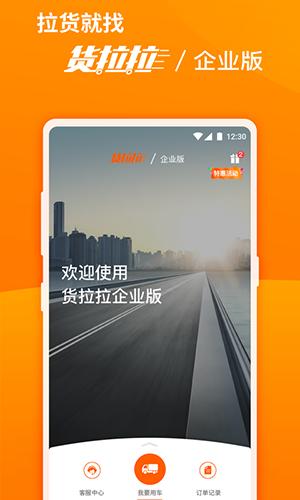 货拉拉企业版app截图2
