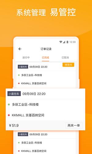 货拉拉企业版app截图5