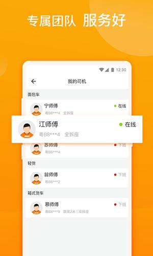 货拉拉企业版app截图3