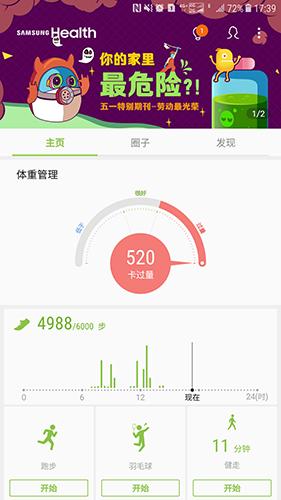 三星健康app截图1