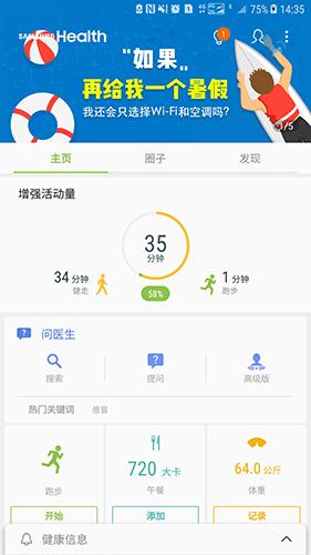 三星健康app截图3