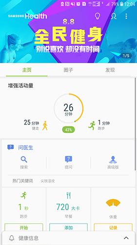 三星健康app截图5