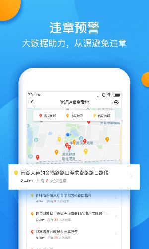 全国违章查询app截图4