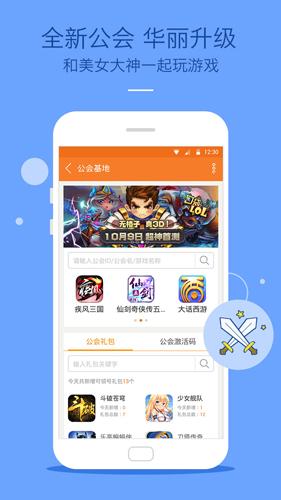 九游app安卓版截图3