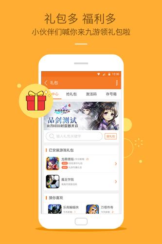九游app安卓版截图2