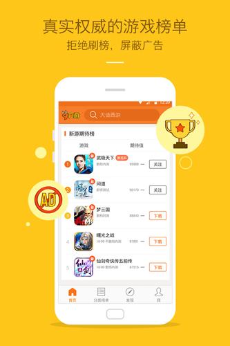 九游app安卓版截圖1