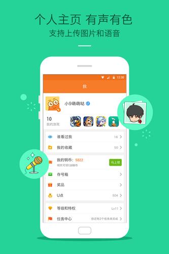 九游app安卓版截图5