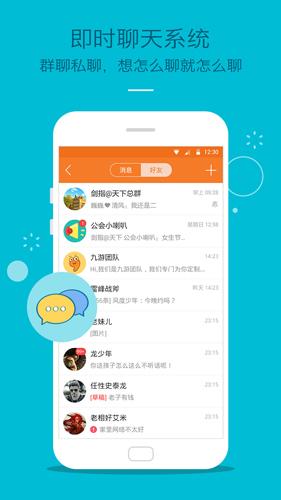 九游app安卓版截图4