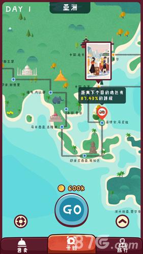 旅行串串苹果版截图2