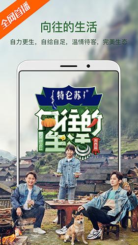 芒果TVapp截图3