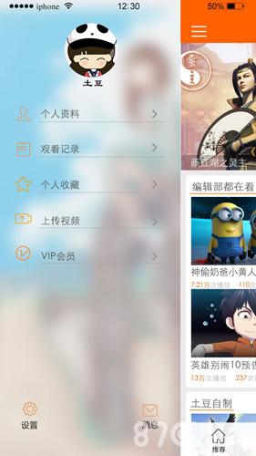 土豆视频app特色