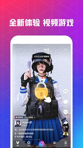 微视app截图1