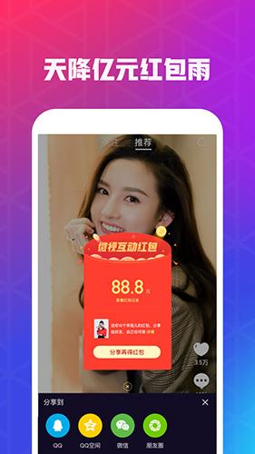 微视app截图2