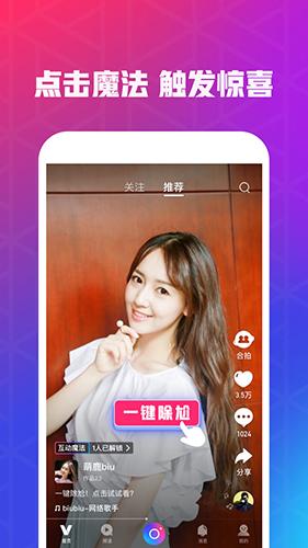 微视app截图3