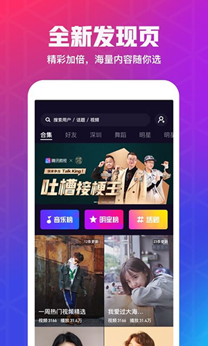 微視app功能
