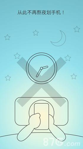 睡眠小鎮app截圖1