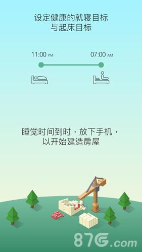 睡眠小鎮app截圖5
