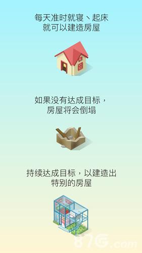 睡眠小鎮app截圖4
