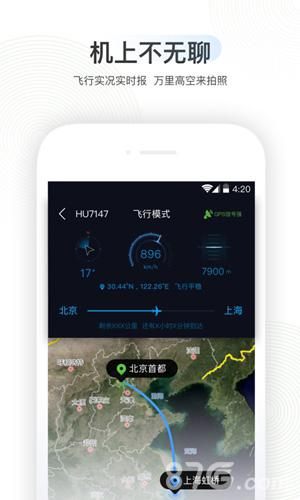 航旅纵横app截图3