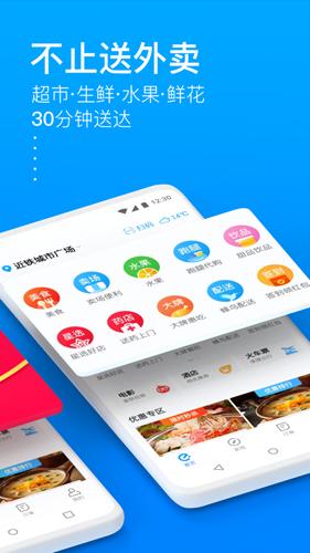 饿了么app截图2