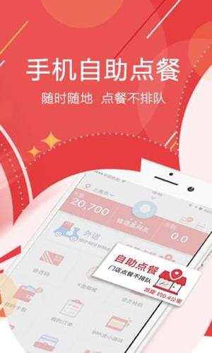 肯德基app1