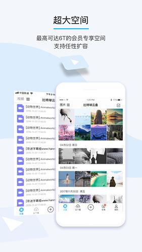 比特球云盘app截图2