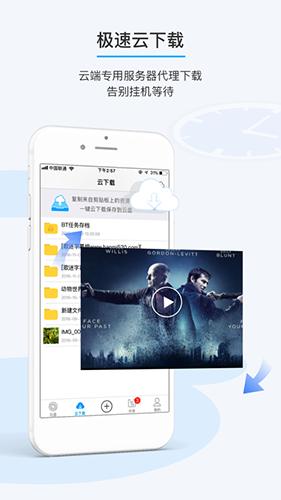 比特球云盘app截图4