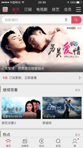 搜狐视频app特色