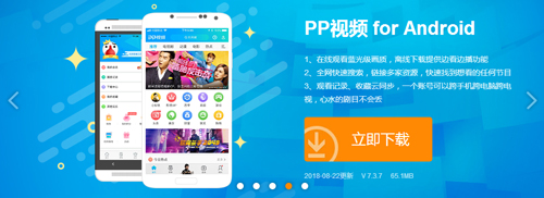 PP视频app特色