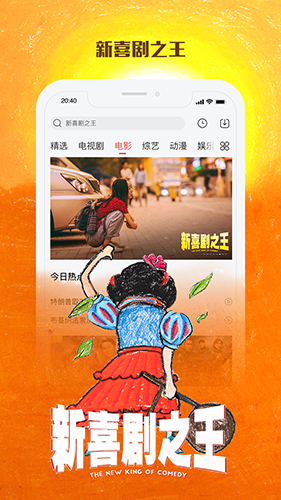 乐视视频app截图3