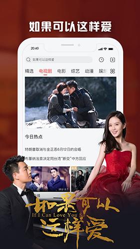 乐视视频app截图5