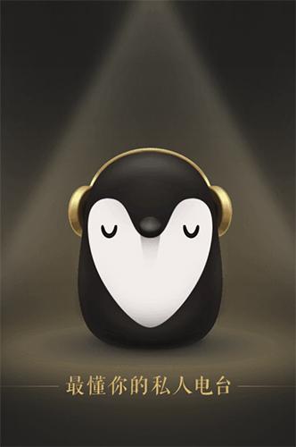 企鹅FMapp特色