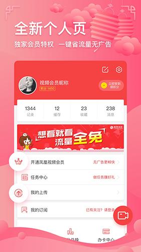 凤凰视频app截图2