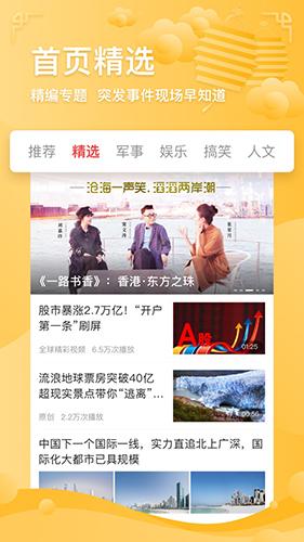 凤凰视频app截图4