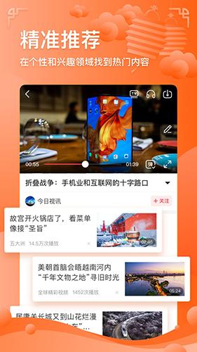 凤凰视频app截图3