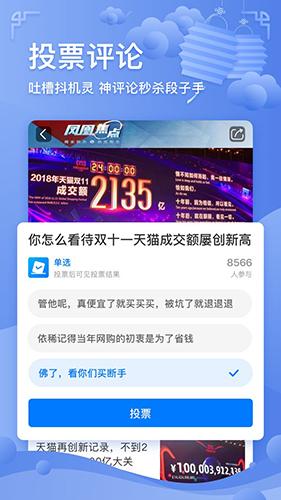 凤凰视频app截图5