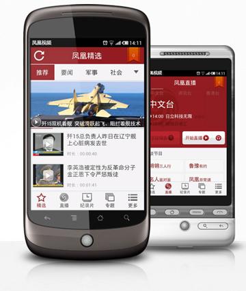 凤凰视频app特色
